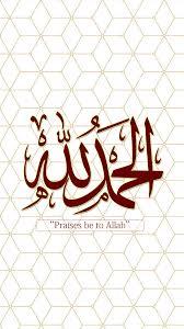 صور خلفيات اسلامية الحمد لله مربع