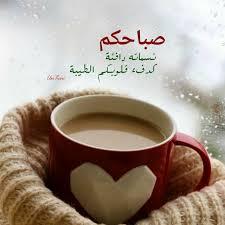 صورة مسجات صباح الخير رومانسية أكتب اسمك على الصور
