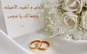 صور تهنئة زواج خلفيات تهنئه زواج دلع ورد