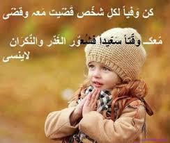 صور عن الوفاء 2018 حكم معبره عن الاخلاص والحب مصراوى الشامل