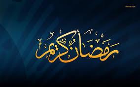 صور رمضان كريم أدعية وتهاني وخلفيات For Android Apk Download