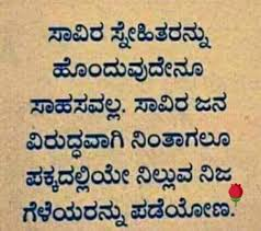 friendship quotes in kannada com