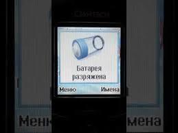 Pantech GB300 - Батарея разряжена ...