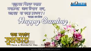 the best good morning sunday images in bengali twistequill