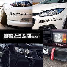 Car Sticker Japanese Ae86 Initial D Fujiwara Tofu Shop Vinyl Decals Car Stickers For Car Accessories Decoration Car Stickers Aliexpress