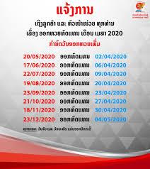 หวยฮานอย หวยลาว หวยมาเลย์ หวยไทย - Berichten