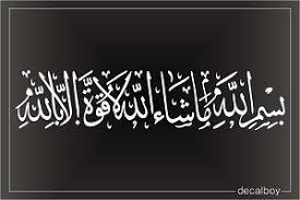 Islamic Symbols Decals Stickers Decalboy