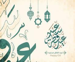 صور عيد الفطر 2018 خلفيات تهنئة عيد فطر سعيد نجوم مصرية