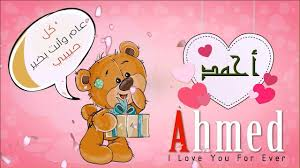 اسم احمد عربي وانجلش Ahmed في فيديو رومانسي كيوت Youtube