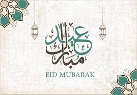 صور عيد فطر سعيد ٢٠٢٠ صور تهنئة بعيد الفطر المبارك