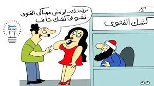كاريكاتير مضحك 70 صورة مضحكة Youtube