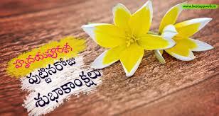 telugu happy birthday images and greetings