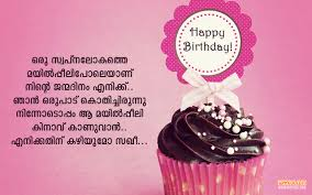 thanks for birthday wishes in malayalam