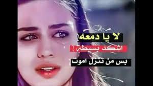 حزين عراقي كلمات من الاشعار الحزينه العراقيه صور حزينه