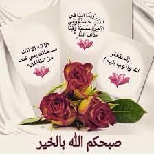 صور صباح الخير بذكر الله صباح مشرق معطر بذكر الخالق رمزيات