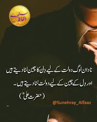sunehray alfaaz is about golden words quotes quotes about life
