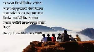 best happy friendship day marathi wishes greetings