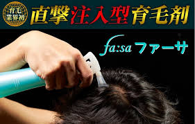 ファーサ育毛トニックの口コミ体験談|効果や使い方・解約方法まとめ|LIFEBOX(ライフボックス)