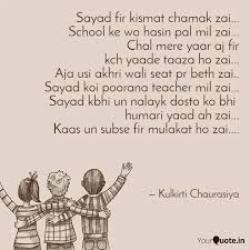best schoolfriends quotes status shayari poetry thoughts