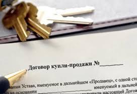 Предварительный договор купли-продажи недвижимости | Актуально ...