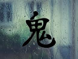 Devil Kanji Symbol Character Car Or Wall Decal Fusion Decals