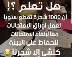 Pin By Zainab Aljanaby On Mazajeat Funny Arabic Quotes Funny