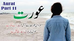 aurat part best quotes in hinid urdu voice and images