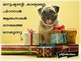 funny advance birthday wishes malayalam share on facebook and whatsapp