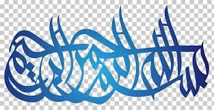 Wall Decal Quran Islam Basmala Islam Png Clipart Free Cliparts Uihere