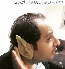 افيهات مصريه اكل معاكم ادمونة مجنونة Facebook