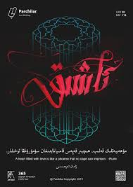 design a poster every day ilyas a veli medium