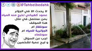 نكت جزائرية مضحكة جدا فيس بوك الحلقة 2 Youtube