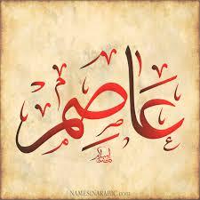 صور اسم عاصم قاموس الأسماء و المعاني