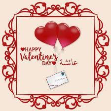 احدث صور عيد الحب Valentine S Day الفلانتين للفيسبوك وتوتير