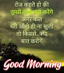 hindi es good morning images photo
