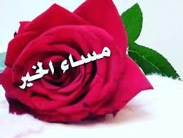 صور مساء الورد اجمل صور ورد للمساء كلام حب