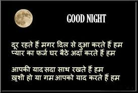 good night messages in hindi for