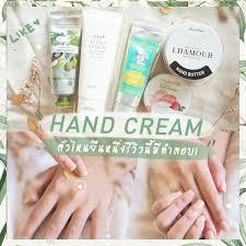 รวม 13 แบรนด hand cream ใช ด