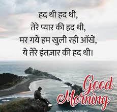 sad good morning images hindi 2020 with