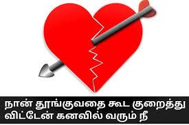 love failure image in tamil heart