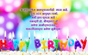 birthday wishes in marathi language marathi