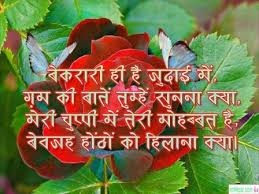 best love sms in hindi language shayari messages
