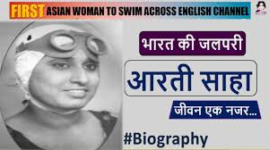 Arati Saha (Swimmer) Biography in Hindi - Women Ki Baatein - YouTube