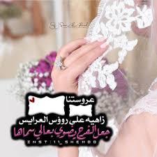 عبارات تهنئة للعروس من صديقتها اجمل التهاني من صديقة العروسة