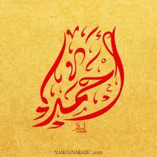 صور اسم احمد قاموس الأسماء و المعاني