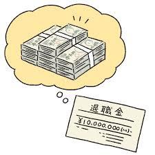 「退職金」の画像検索結果