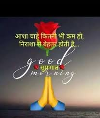 good morning wishes es status in hindi