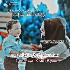 رمزيات رمزيات عن الام امي لاتعوض بثمن وابي لايكرره Facebook