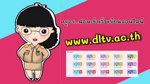 สอนเข้าเว็บเรียนออนไลน์ www.dltv.ac.th - YouTube