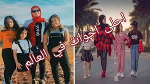صور لاحلى اخوات في العالم ريان روان رغد ميرا ايلا